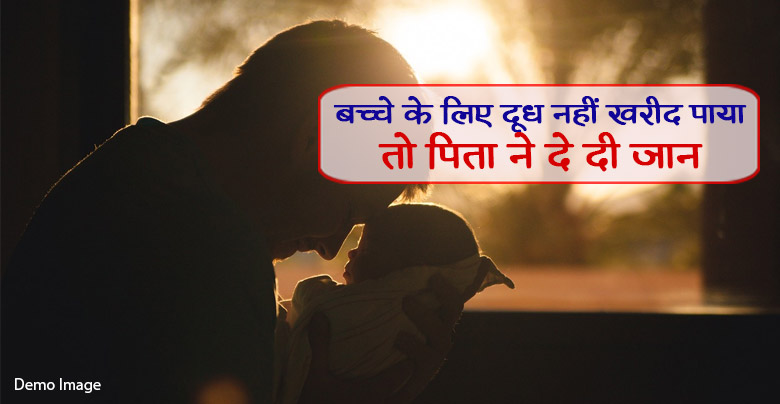 Father could not buy milk for the child, then the father gave his life