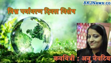 World Environment Day Special: Ye beetee baat ho na jae