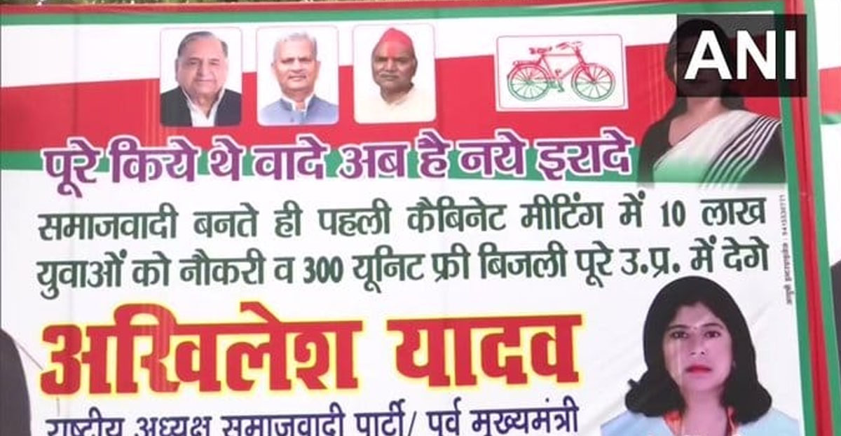 akhilesh-yadav-election-offers