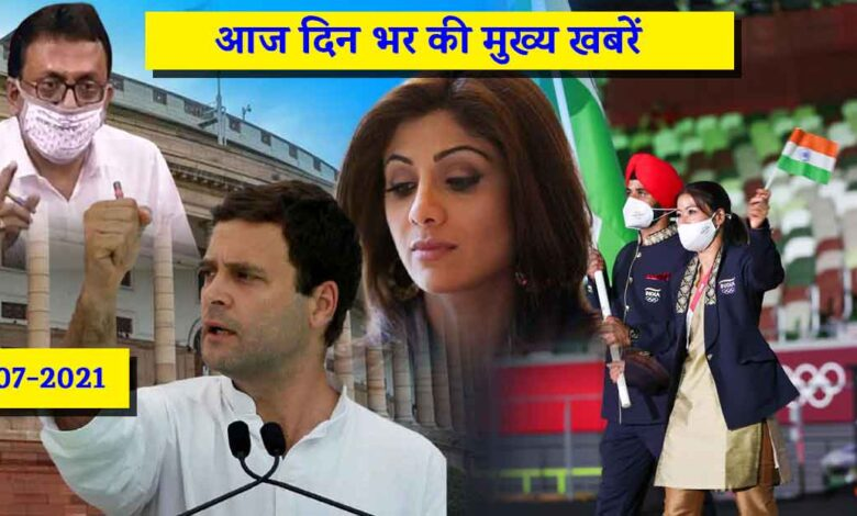 todays-news-in-hindi-23-07-2021