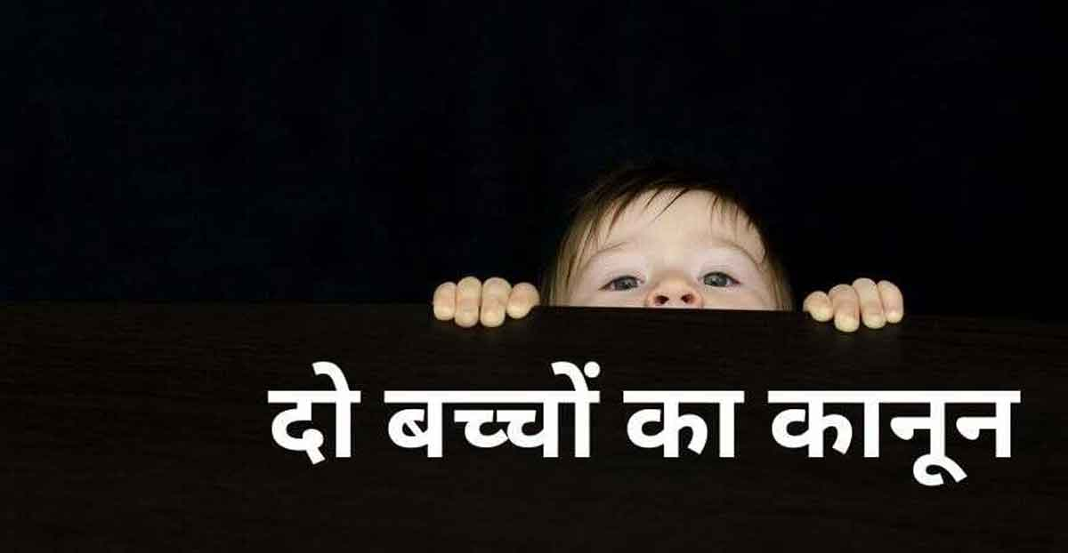 two-child-policy-in-india
