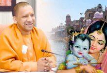Yogi-adityanath's-announcement-about-krishna-janmsthal